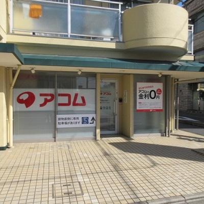 アコムの入口です。駐車場は建物の裏手5番です。