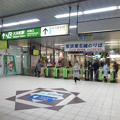 JR京浜東北線の大井町駅の改札です。