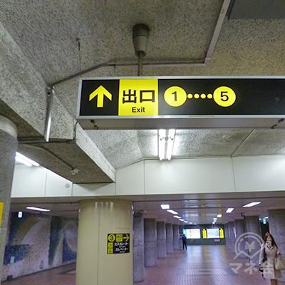 5番出口に向かいます。
