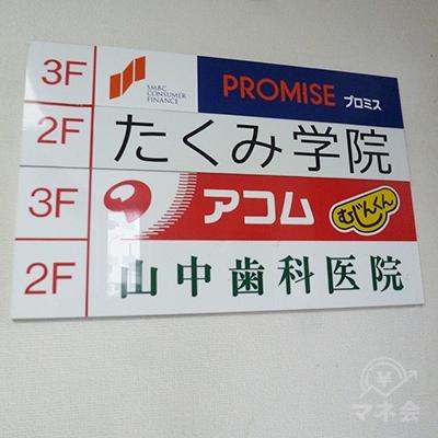 プロミスの店舗は、ビル3階にあります。