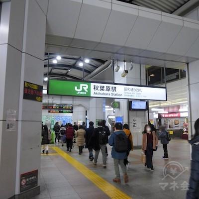 JR秋葉原駅昭和通り口です。