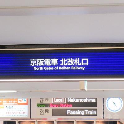 京阪本線寝屋川市駅北改札口を出て右へ進みます。