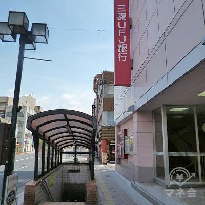 右手に三菱UFJ銀行が見えてきます。