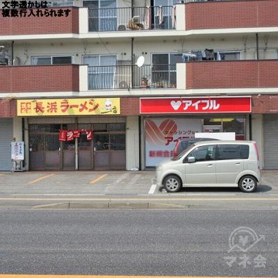 アイフルの店舗前は共用の駐車スペースとなっています。