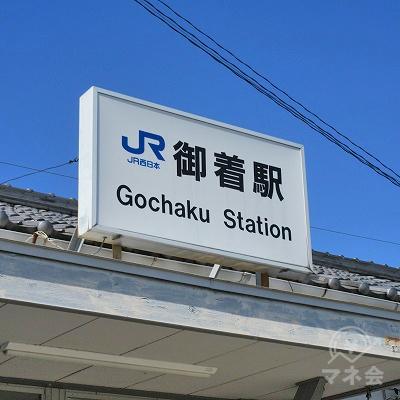駅名表示(振り返って駅舎を見たところです)