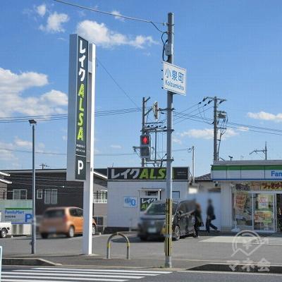 小泉町交差点に出てきます。レイクALSAの看板と店舗が確認できます。