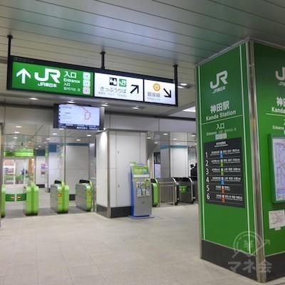 JR神田駅の改札口(秋葉原寄り)です。