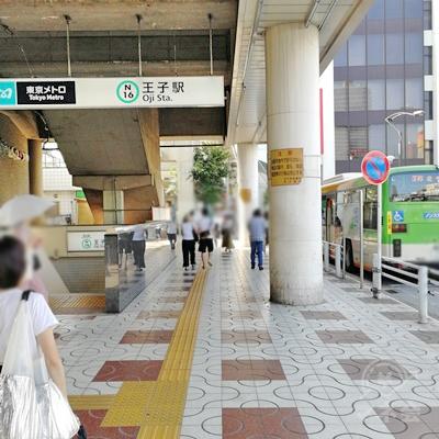 東京メトロ王子駅の看板があります。直進します。