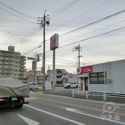 大通りとの交差点右手にアコムが見えてきます。