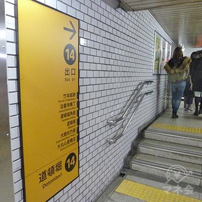 階段が左右に分かれます。右の階段・14番出口に進みます。
