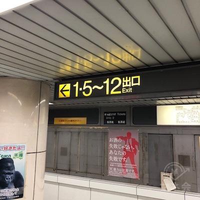 地下鉄東山線・地下鉄桜通線の今池駅改札を抜けたら11番出口方面へ向かいます。