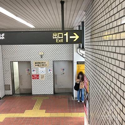 1番出口方面へ向かってください。