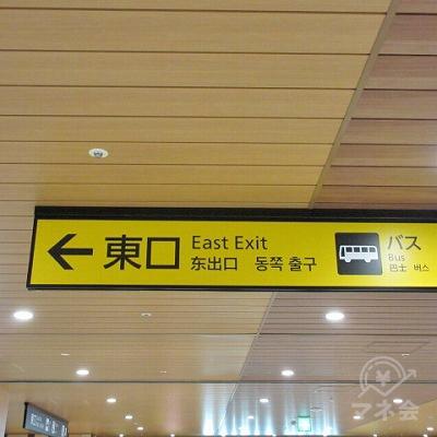 頭上にある表示に従い、左へ進み東口へ行きます。