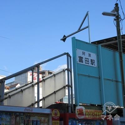 JR牟岐線、阿波富田駅(無人駅、改札ナシ)を出ます。