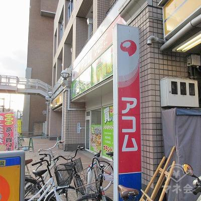 松屋の隣がアコムの店舗になります。