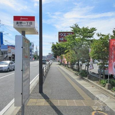 途中、麦野一丁目のバス停を通過します。