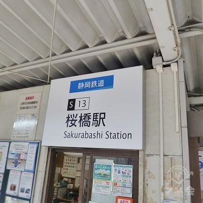 静岡鉄道の桜橋駅にて下車します。