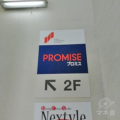 プロミスは2階です。