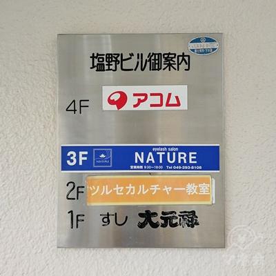 壁に案内板が設置されています。アコムは4階です。