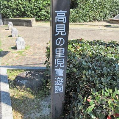 高見ノ里児童遊園です。