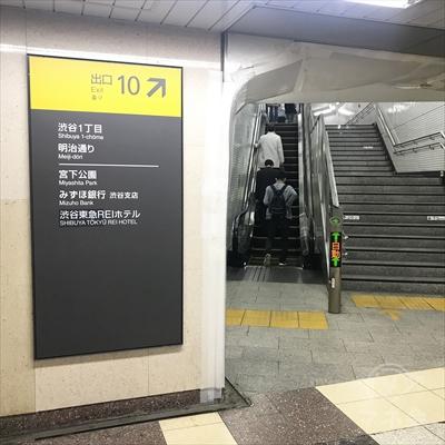 東京メトロ渋谷駅出口10から地上に上がります。