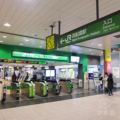西船橋駅(JR)の改札口です。右に進みます。