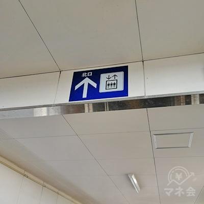 改札を出て、左に曲がりましょう。北口に行きます。