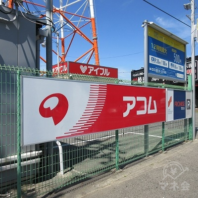 堺大和路線沿いに面したアコム看板です。