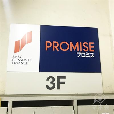 中村ビルの3階がプロミスの店舗です。