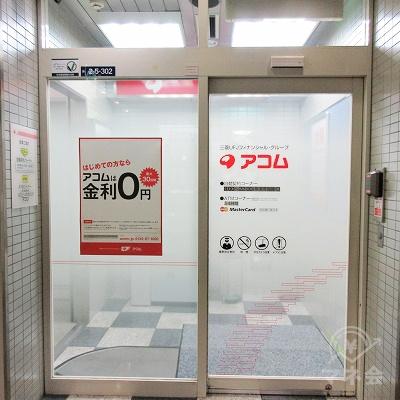 ATMコーナー入口です。