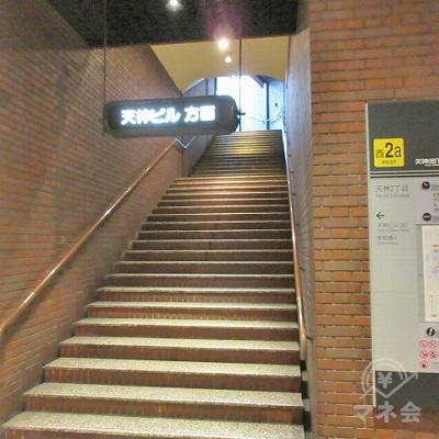 矢印に従い進み、西2a階段で地上に出ます。