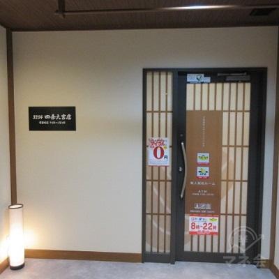 店舗入口です。和をイメージした造りになっています。