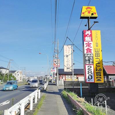 上溝南中学校を過ぎた先に山田うどん食堂があります。