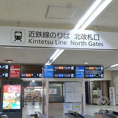 近鉄布施駅北改札口を出ます。