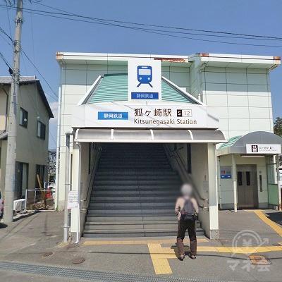 静岡鉄道の狐ヶ崎駅にて下車します。
