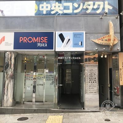 プロミス店舗の右側に渋谷トライアングルビルの入口があります。