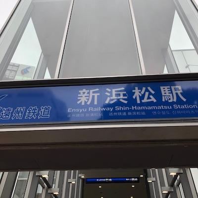 遠州鉄道「新浜松駅」の改札は1つしかありません。