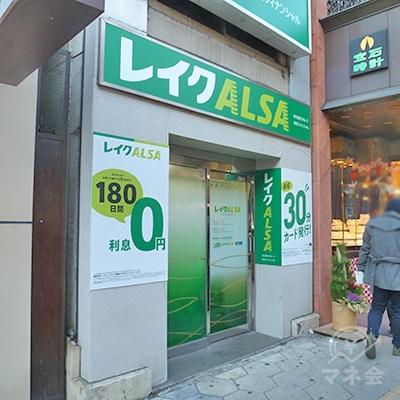 出口を出て右を見ると、すぐ目の前にレイクALSA店舗があります。