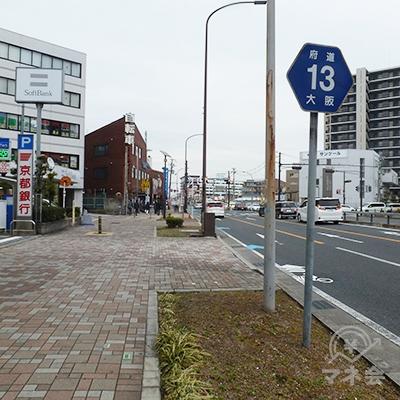 右手は幹線道路「大阪府道13号・京都守口線」です。
