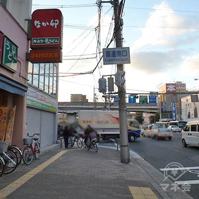 「なか卯」を過ぎたら、喜連南口交差点に出ます。左折します。