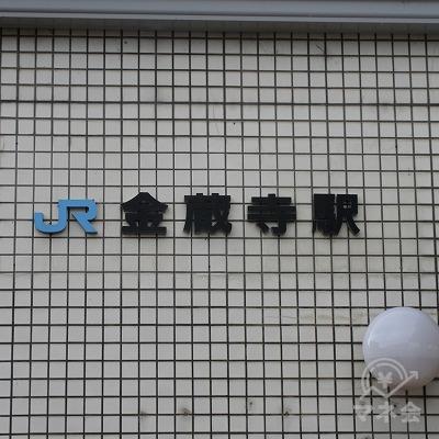JR土讃線、金蔵寺駅(無人駅、改札ナシ、1番のりばで駅名表示を撮影)