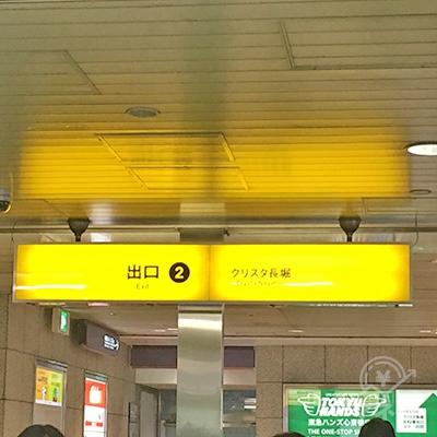 大阪メトロ御堂筋線「心斎橋駅」の2番改札口です。ホームの北側にあります。