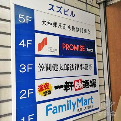 プロミスは4階です。