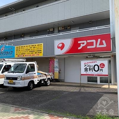 アコムの店舗です。店舗前には駐車場もあります。