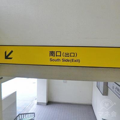 南口から駅を出てください。
