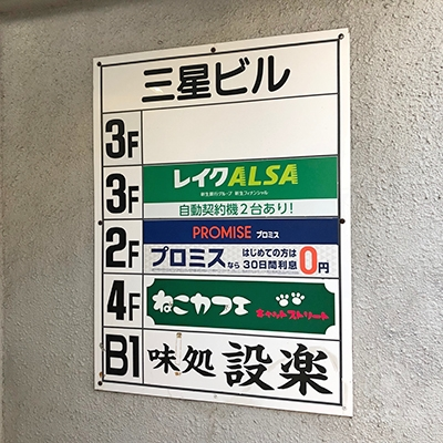 プロミスはビル2階にあります。