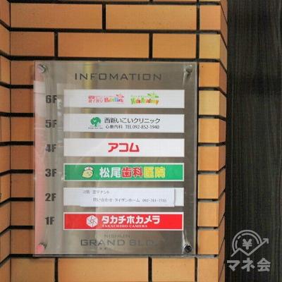 エレベーター横の案内板です。アコム4階です。