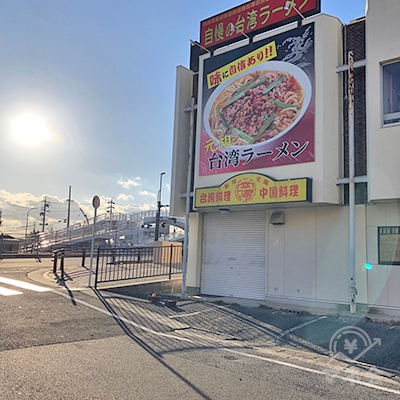 50mほどで台湾ラーメン店のある通りに出ます。