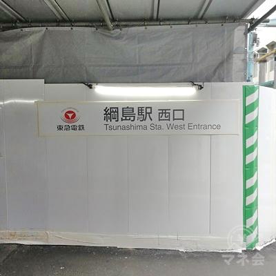 綱島駅西口です。