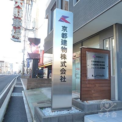 建物の1階正面に店舗があります。